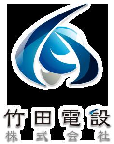 竹田電設株式会社